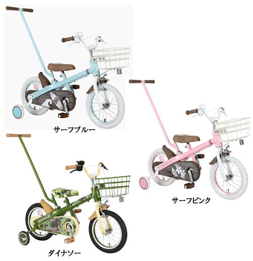 エムアンドエム キッズドライブ14 ((M&M KD14) <完成品>★今なら自転車カバープレゼント!【クレジットOK!】【包装不可】子供用自転車 カジキリ可能!marron