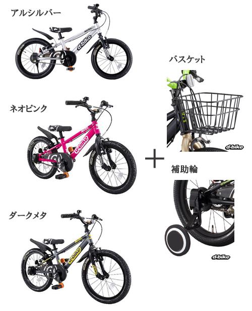 ディーバイクマスター16AL 補助輪・バスケット付き<完成品>★今なら自転車カバープレゼント!【D-BIKE MASTER】 D-Bike 子ども用 キッズ 自転車 BMXタイヤ 簡単着脱 1本スタンド付属モデル