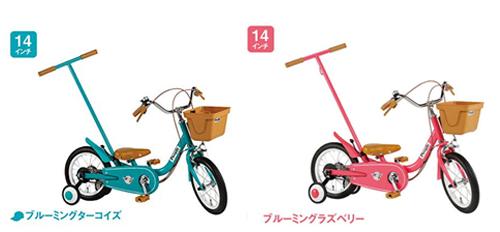 いきなり自転車 14インチ <完成品>★今なら自転車カバープレゼント!【時間指定不可】【包装不可】かじとり&折りたたみ式 子供・幼児用自転車 ピープルmarron