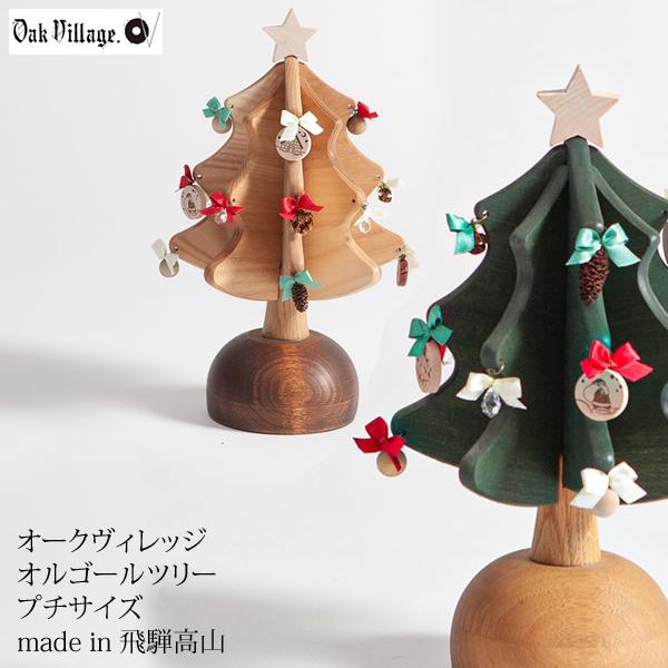 オークヴィレッジ オルゴールツリー・プチ ウィ・ウィッシュ・ユー・ア・メリー・クリスマス【送料無料(北海道・沖縄を除く)】日本製 クリスマス ツリー おしゃれ 卓上 木製 marron