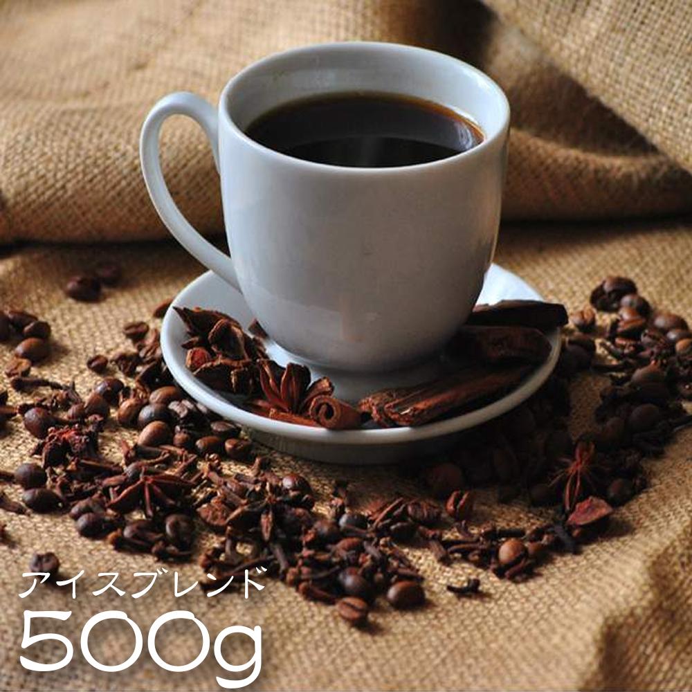 水出しコーヒーにも最適!アイスコーヒー専用豆!お得な業務用パック! コーヒー豆 コーヒー アイスブレンド 500g【業務用パック】 【50杯分】 【チモトコーヒー】