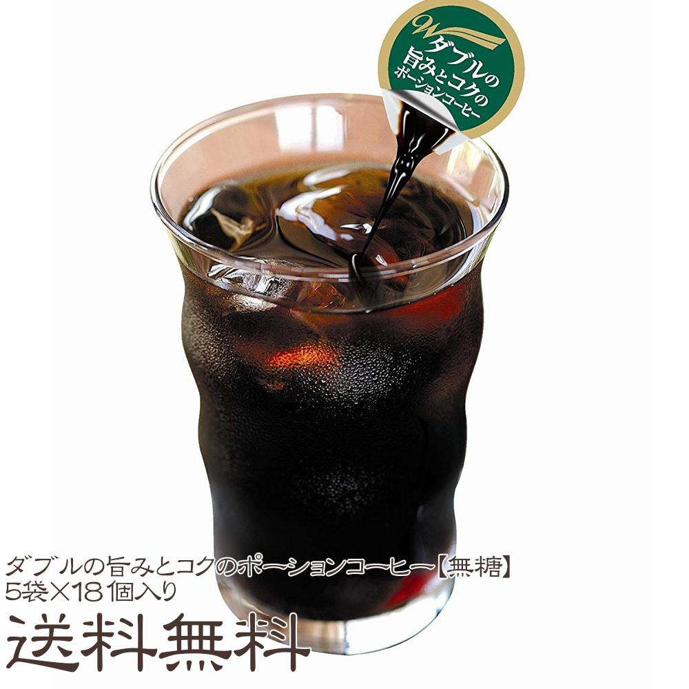 たった10秒で出来る 水で割るだけのアイスコーヒー ホットもどうぞ 送料無料 ダブルの旨みとコクのポーションコーヒー HOT 信憑 5袋×18個入り ICE 定番キャンバス 無糖 90杯分