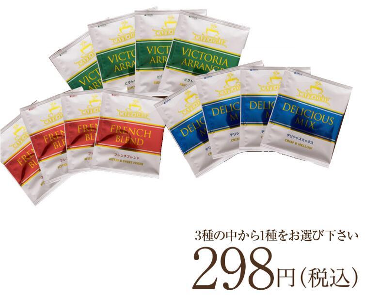 ドリップコーヒーメール便!チモトコーヒーが皆様へお得にお届け♪ 珈琲 ドリップコーヒー 7個入り 3つの種類から1種類お選びください!ビクトリア・アレンジ フレンチ・ブレンド デリシャスミックス 各種類8g×7個
