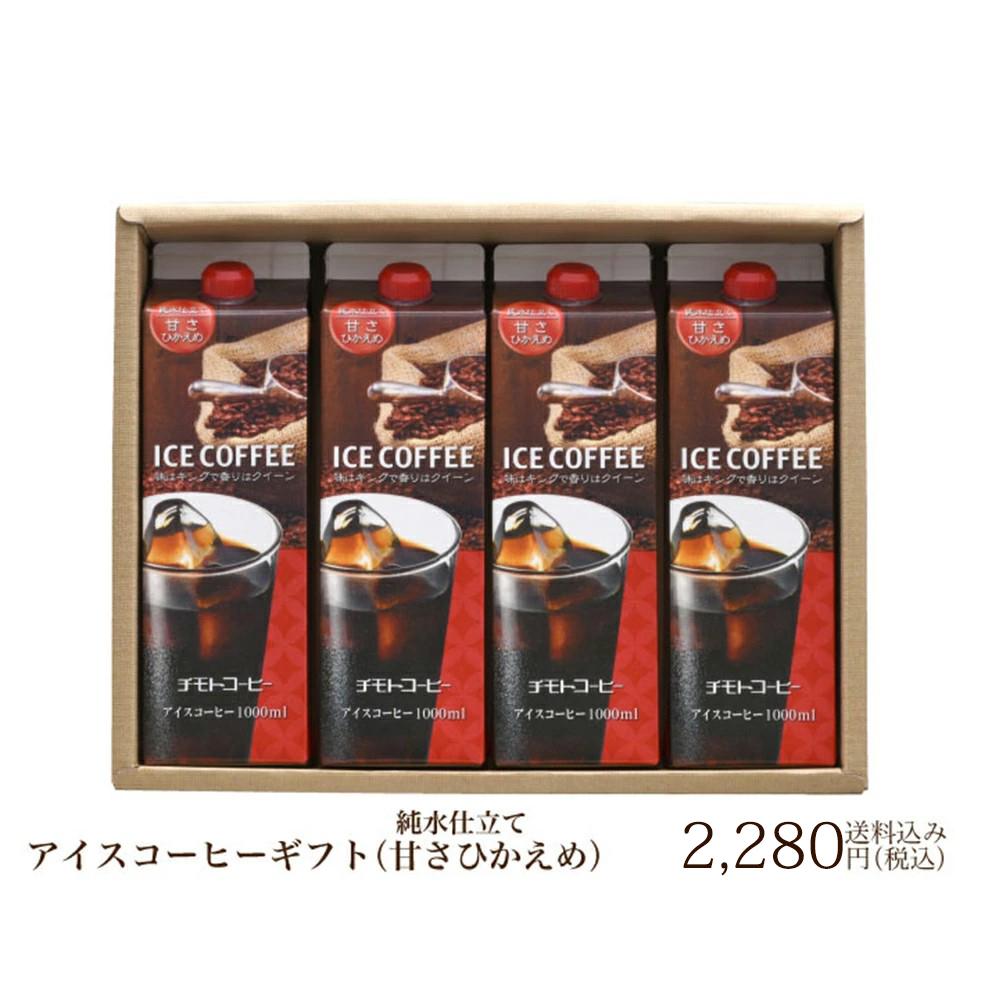 しっかりとした苦味とコクの懐かしい喫茶店のアイスコーヒーを再現しました。コクと香りの贅沢な風味。ミルクとの相性が良い。レンジで温めても美味しい。 敬老の日 ギフト アイスコーヒー[CD-20A] チモトアイスコーヒー4本セット <甘さ控えめ> 1L×4本 【ギフト】 【リキッドコーヒー】 【チモトコーヒーオリジナル】
