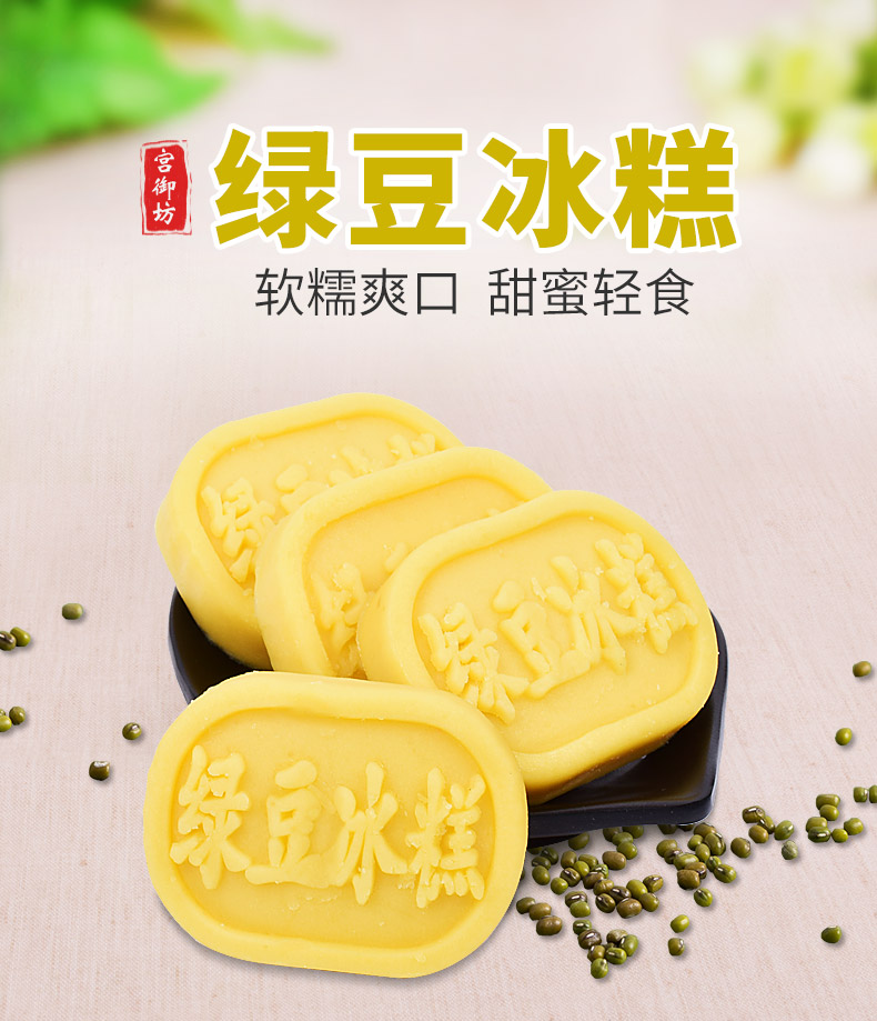 冷凍 緑豆冰羔 宮御坊 30g×3個 緑豆羔 出荷 売れ筋 冷凍保管 ポイント消化 緑豆 中華名物 クール商品
