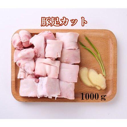 4,320円以上ご購入で送料無料 国産 生 切豚足 カット済み 1kg 豚足カット 猪爪 猪蹄 煮込みに最適 食べやすいサイズ 冷凍食品