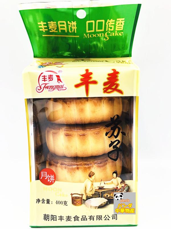 豊麦 蘇子月餅 4個入 えごま 月餅 4個  中国お菓子 エゴマ月餅  100g×4 ポイント消化 中秋名物
