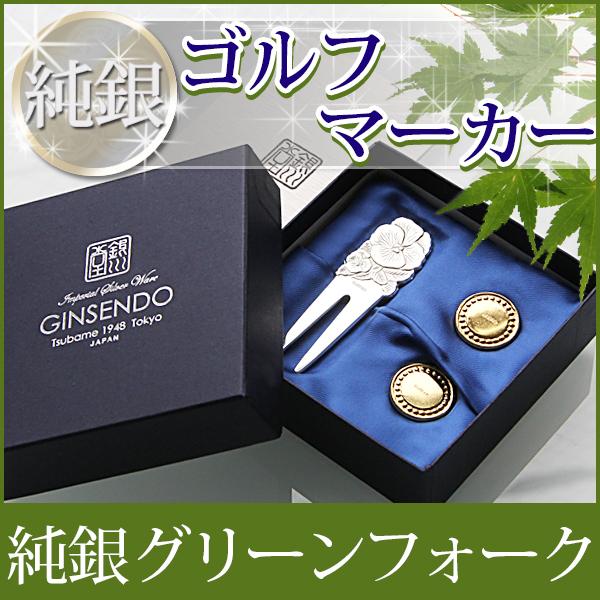 お中元 ギフト プレゼント 純銀ゴルフマーカー グリーンフォーク グリーンマーカー コンペ 記念品 送料無料 御中元