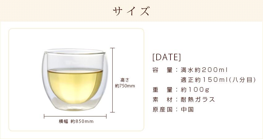 二層構造ガラス湯呑 満水:約200ml T大2客セット