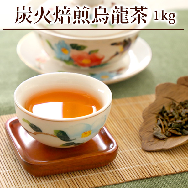 炭火焙煎烏龍茶 業務用1kg/お中元