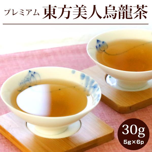 海外 中国茶 茶菓子 茶器 ガラス ギフト 産地直結の中国茶専門店 プレミアム30g メール便送料無料 品質保証 東方美人烏龍茶 特級 5gX6p