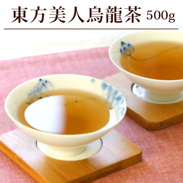 東方美人烏龍茶【特級】業務用500g/お中元