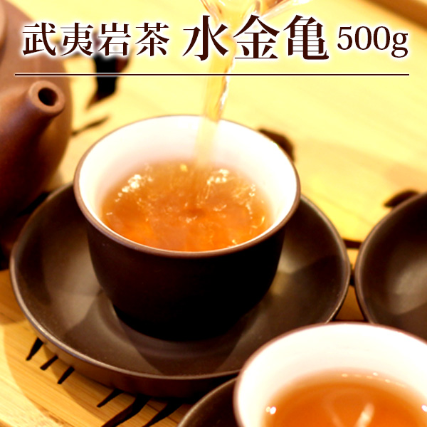 岩茶/武夷水金亀 業務用1kg/ハロウィン