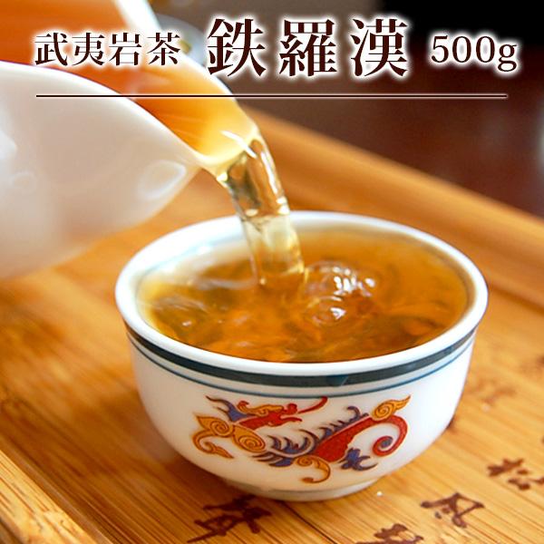 岩茶/武夷鉄羅漢 業務用500g/ハロウィン
