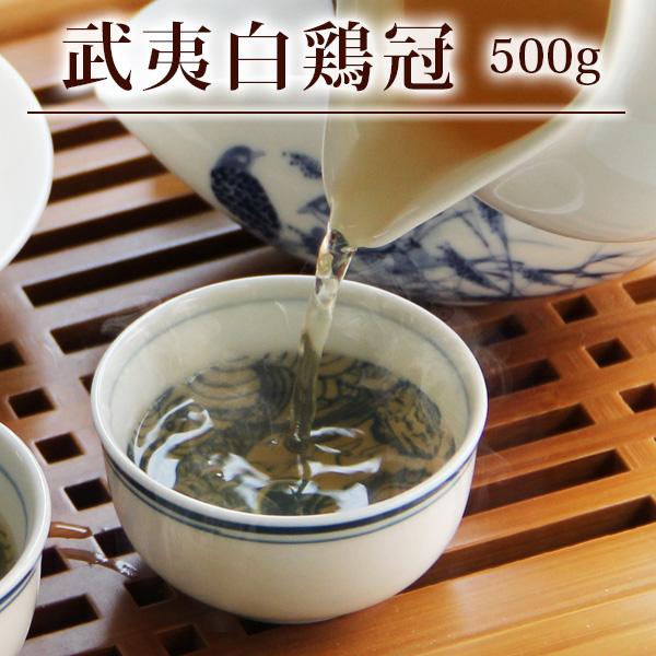 岩茶/武夷白鶏冠 業務用500g/母の日