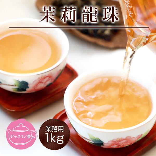 ジャスミン茶/茉莉龍珠 [白龍珠] 業務用1kg/母の日