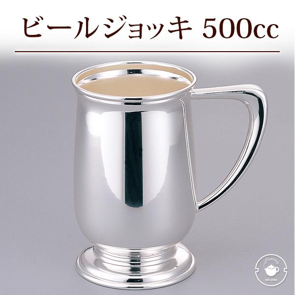 ビールジョッキ500cc/送料無料 /お中元