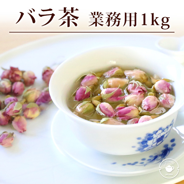 バラ茶/薔薇花茶 業務用1kg ノンカフェイン デカフェ カフェインレス 麦茶 ルイボスティー ルイボス茶/お中元