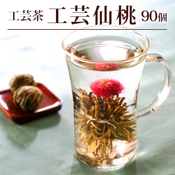 ジャスミン茶/工芸仙桃(千日紅)業務用100個/クリスマス キャッシュレス還元