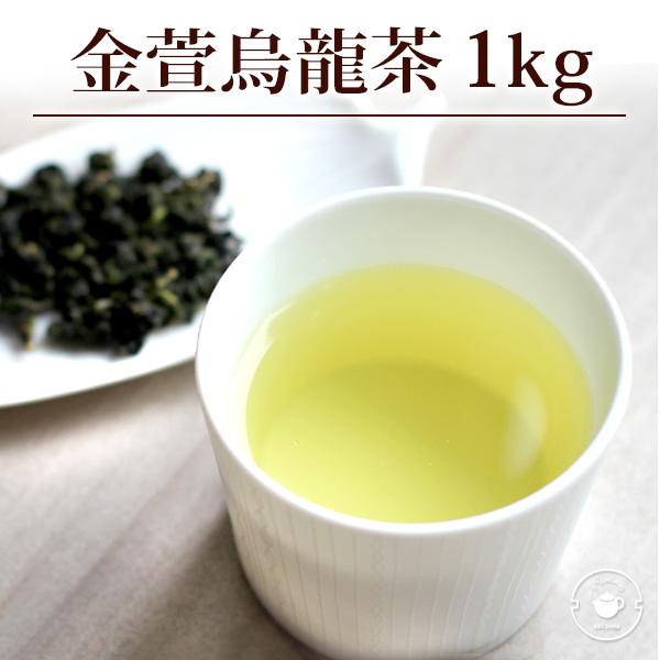 烏龍茶/金萱烏龍茶特級/業務用1kg/お中元