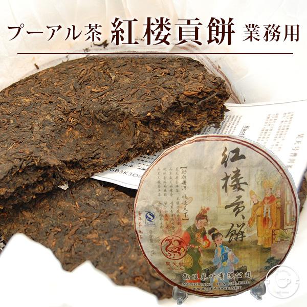 業務用プーアル茶/圓茶タイプ/七子餅茶【紅楼貢餅】約357g×7枚/送料無料 /ハロウィン