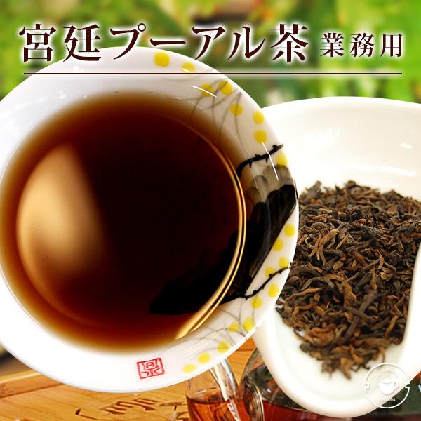プーアル茶/熟茶/宮廷普耳茶 業務用1kg/母の日