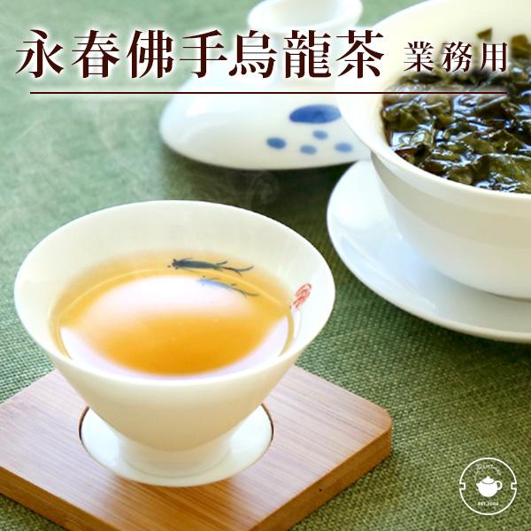 烏龍茶/永春佛手烏龍茶【特級】1kg/父の日