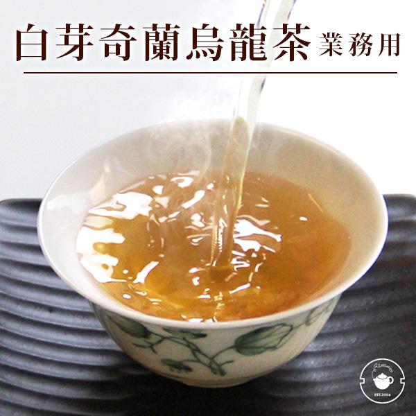 【新茶 2020春茶】 烏龍茶/白芽奇蘭烏龍茶【特級】業務用1kg/お中元