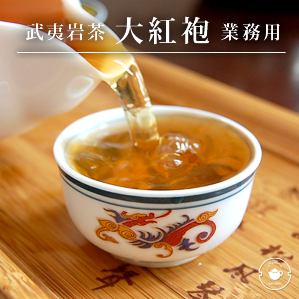 岩茶/武夷大紅袍 業務用500g/ホワイトデー キャッシュレス還元
