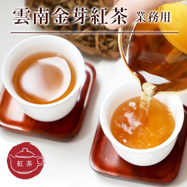 紅茶 茶葉 雲南金芽紅茶 業務用500g 雲南紅茶 中国紅茶 送料無料/お中元