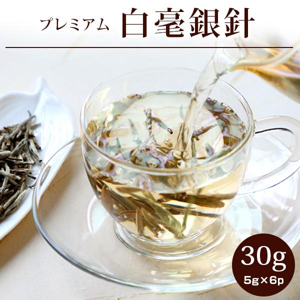 飲む美容液ホワイトティー 素朴でやわらかく繊細な味わい 白茶 訳あり ホワイトティー 白毫銀針 プレミアム30g ぱいちゃ メール便送料無料 価格 交渉 送料無料 はくちゃ 5gX6p 白豪銀針 中国茶