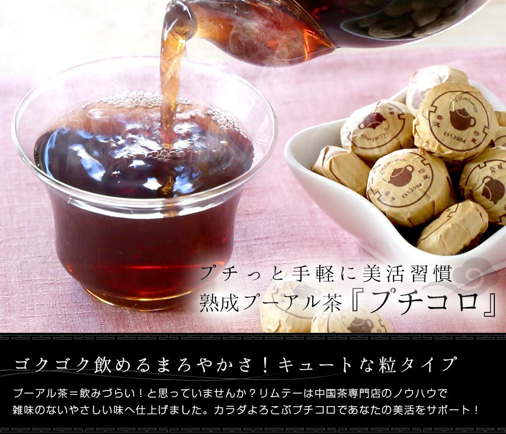 ダイエット サプリにも負けない効果 プチコロ小沱茶 業務用 約3~4g粒タイプ500g入 まとめ買い プーアル茶 プーアール茶 美活習慣 ワイン のように熟成 お腹の脂肪 /母の日