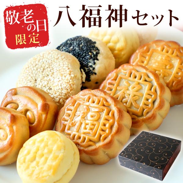 敬老の日だけの限定ギフト 敬老の日 限定 ギフト 月餅 スイーツ 福禄寿 八福神セット 8種の茶菓子 パイ パイナップルケーキ 内祝い プレゼント