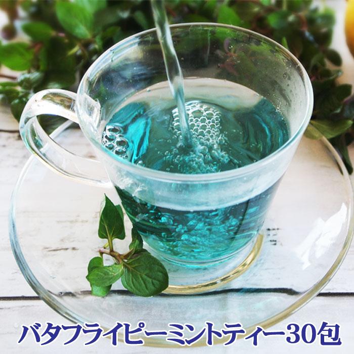 バタフライピー ブルーのお茶 青いお茶 色が変わるお茶 アンチャン 即納最大半額 ノンカフェイン チョウマメ 豊富な品 サプライズ 蝶豆花茶 ミントティー30包 エメラルドグリーン お茶 おもしろ ティーバッグ 自由研究 無添加