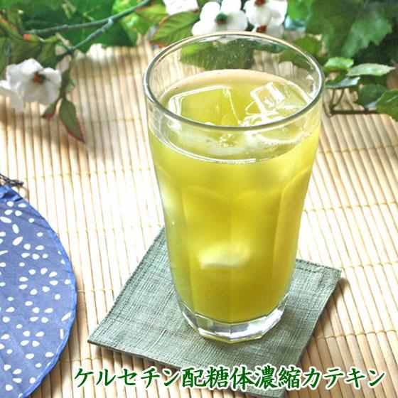 ケルセチン配糖体 緑茶 ダイエット ダイエットドリンク カテキン配合 セール商品 粉末パウダー60g 健康ドリンク 健康茶 ケルセチン配糖体濃縮カテキン 送料無料新品