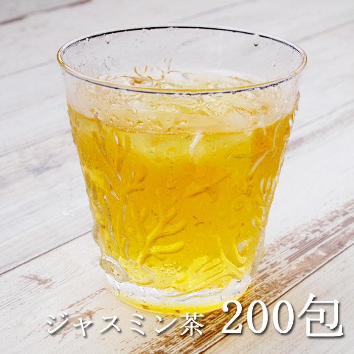 クリアランスsale 予約販売 期間限定 ジャスミン茶 水出し 中国茶 ジャスミンティー 大入り 業務用 水出しOK ジャスミン 送料無料 ティーバッグ200包 ティーバッグ 茉莉花茶 25包×8