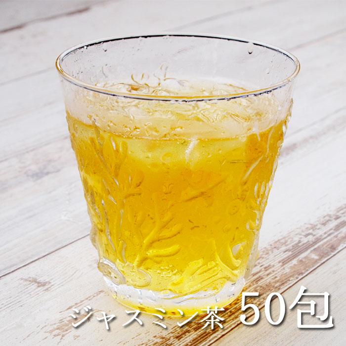 水出し 中国茶 ジャスミン茶ティーバッグ ジャスミンティー 送料無料 お茶 ティーバッグ50包 高い素材 ティーバッグ ジャスミン茶 ジャスミン 粉砕茶葉 茉莉花茶 2020モデル
