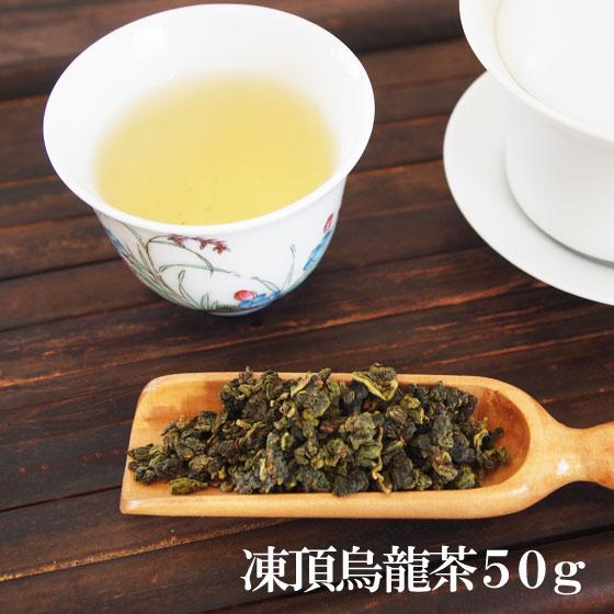凍頂烏龍茶 サービス 茶葉 とうちょううーろんちゃ セール価格 送料無料 台湾 高山茶 凍頂ウーロン茶 台湾茶 茶葉50g とうちょううーろん ティーバッグ18包 烏龍茶 アイスティー 水出し 中国茶