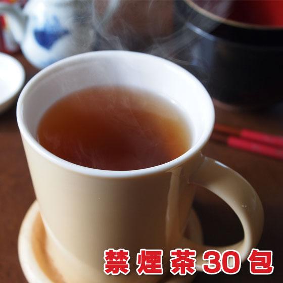 禁煙グッズ 日本限定 松葉 プーアル茶 マテ茶 ハーブティー 松葉茶 禁煙パイポや禁煙飴よりも健康的 予約 禁煙茶30包 松の葉茶 タバコを吸う代わりに