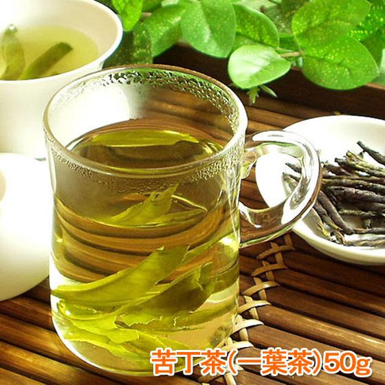 いちようちゃ 苦丁茶 くていちゃ くちょうちゃ ダイエット クロロゲン酸 一葉茶 中国茶 ●手数料無料!! 定番 50g