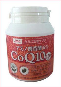 からだ活性サプリ 天然アミノ酸とCOQ10のチカラ 4年保証 COQ10 アミノ酸香酢 新作 人気 アミノ酸香酢配合3本セットで送料 150mg 代引料無料