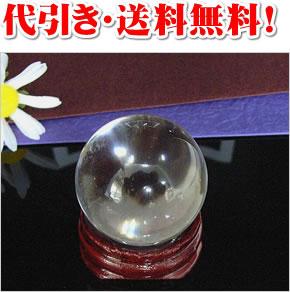 B-1【代引き・送料無料!】★天然水晶玉重量:約58g○サイズ直径:約34mm【smtb-s】