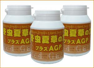 冬虫夏草の力プラスAGP180粒◎高級健康補助食品!◎送料・代引手数料無料!