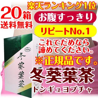 【 冬葵葉茶 】【 トンギュヨプ茶 】20箱セット【送料無料】 スッキリ茶! 韓国茶 お試し