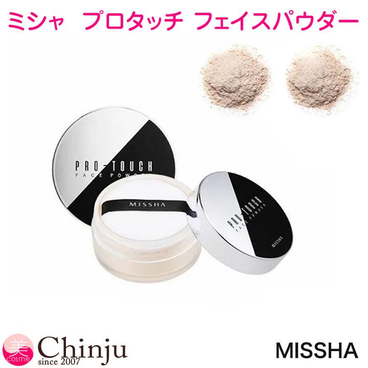 選べる2色 化粧浮きしない 豪華な ムラにならないフェイスパウダー ミシャ 絶品 美思 MISSHA 韓国化粧品 SPF15 14g プロタッチプロタッチ フェイスパウダー 韓国コスメ