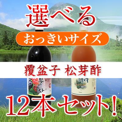 【農本】740mlタイプ☆2種から好きな12本選べる☆至高の健康ドリンクの決定版!松芽酢( マツメス ) 覆盆子( ポップンジャ ) 【02P06Aug16】