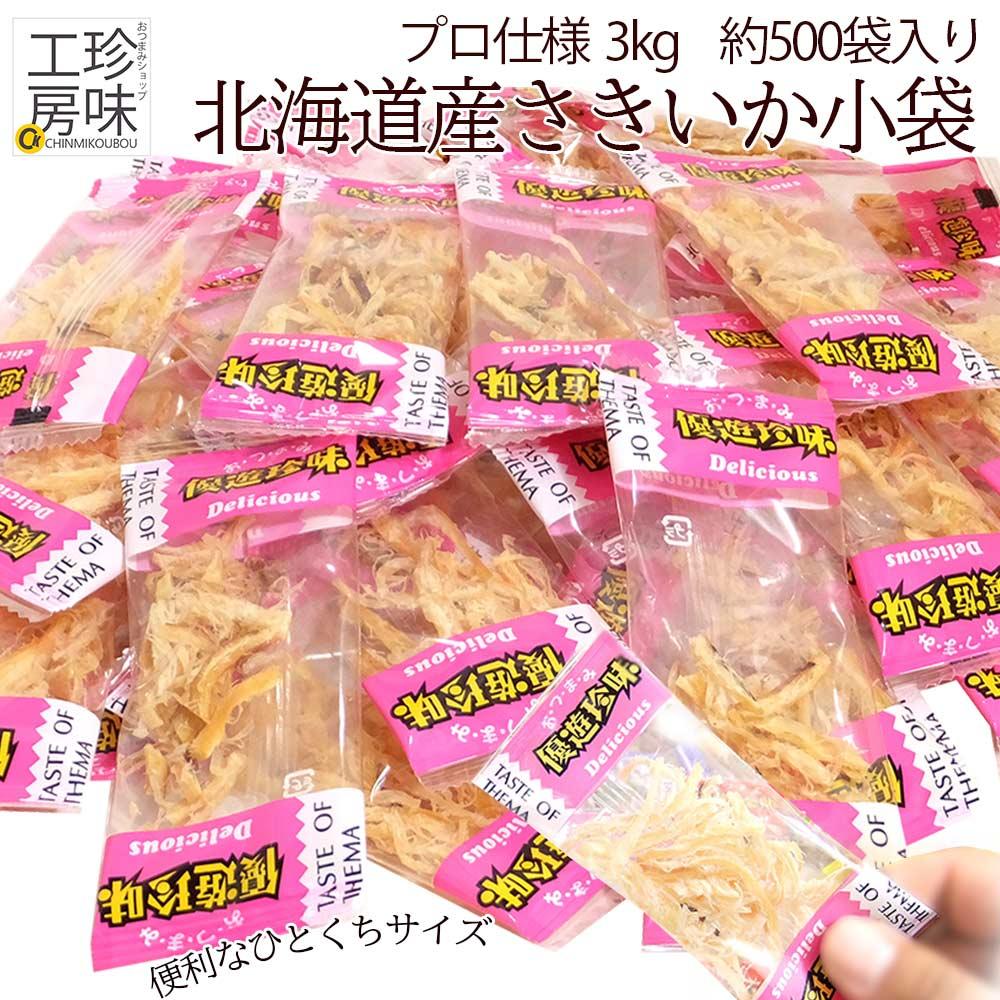 プロ仕様 北海道 こがねさきいか 大袋 3kg 業務用 小分けの珍味がドカンと3kg 約500袋の 大容量 イベント にも