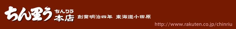 ちん里う本店(ちんりう):梅干と梅・しその老舗。昔ながらの無添加梅干や地元の食材が豊富。