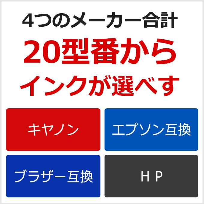 4つのメーカー合計20型番からインクが選べます