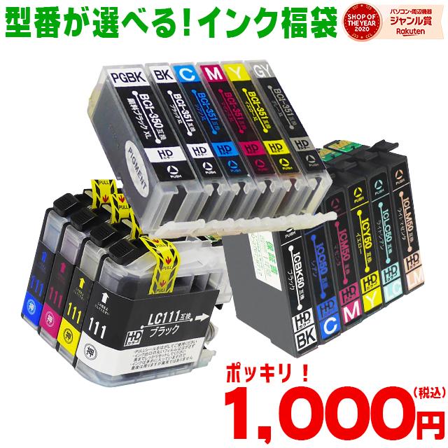型番が選べて送料無料!!1,000円ぽっきり福袋